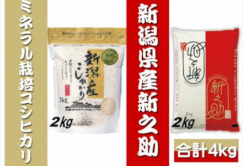 [新米予約] ミネラル栽培コシヒカリ2kg&新之助 2kg(食べ比べセット)