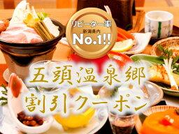 【ふるさと納税】五頭温泉郷 割引クーポン(60,000円分)