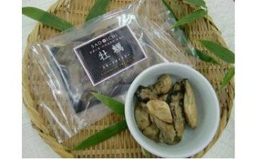 【ふるさと納税】さどいちプレミアム 牡蠣の燻製 【魚介類・カキ・オイスター】