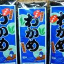 【ふるさと納税】佐渡産 小木岬 乾燥天然ワカメ 2袋 【海藻...