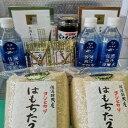 【ふるさと納税】佐渡のうみやぁちゃギフト 【お米・飲料類・水...