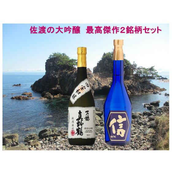 【ふるさと納税】佐渡の大吟醸 最高傑作2銘柄セット 【お酒・日本酒・大吟醸酒】