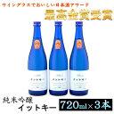 【ふるさと納税】【最高金賞受賞酒】純米吟醸イットキー 3本セット 【お酒・日本酒