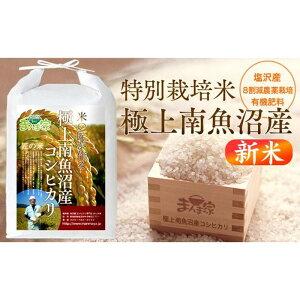 【ふるさと納税】【令和3年産新米予約】特別栽培米「極上南魚沼産コシヒカリ」(有機肥料、8割減農薬栽培)精米5kg