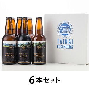 【ふるさと納税】0110 【国内最高賞 受賞】胎内高原ビール 6本セット