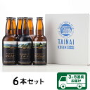 【ふるさと納税】定期便 ビール 0162 【3ヶ月連続お届け】胎内高原ビール 6本セット