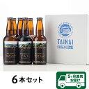 【ふるさと納税】定期便 ビール 0163 【5ヶ月連続お届け】胎内高原ビール 6本セット