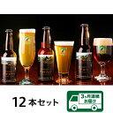 【ふるさと納税】定期便 ビール 0165 【3ヶ月連続お届け】胎内高原ビール 12本セット