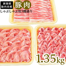 【ふるさと納税】肉0194新潟県胎内市産豚肉しゃぶしゃぶ用3種盛り1.35kg