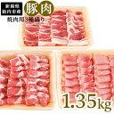 【ふるさと納税】肉 0195 新潟県胎内市産豚肉 焼肉用3種