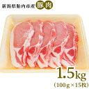 【ふるさと納税】0196 新潟県胎内市産豚肉 ロースかつ用 ...