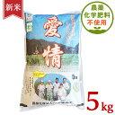 【ふるさと納税】米 5kg 令和3年 白米 16-05新潟県胎内産JAS有機合鴨栽培コシヒカリ5kg(精米)