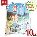【ふるさと納税】16-09新潟県胎内産JAS有機合鴨栽培コシ...