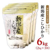 【ふるさと納税】米 白米 令和2年 31-01新潟県産コシヒカリ6kg(2kg×3袋)