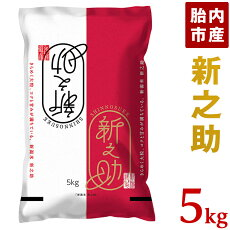 【ふるさと納税】米5kg令和2年白米23-03新潟県胎内市産「新之助」5kg