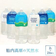 【ふるさと納税】水・ミネラルウォーター2l15-01胎内高原の天然水2L×24本
