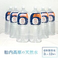 【ふるさと納税】水・ミネラルウォーター2l15-05胎内高原の天然水「6年保存水」2L×12本