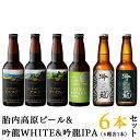 【ふるさと納税】ビール S06-1胎内高原ビール6本飲み比べセット(6種各1本)
