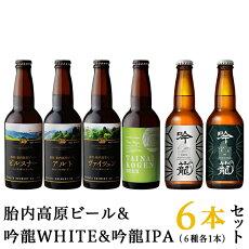 【ふるさと納税】ビールS06-1胎内高原ビール6本飲み比べセット(6種各1本)