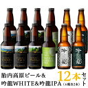 【ふるさと納税】ビール S12-1胎内高原ビール12本飲み比べセット(6種各2本)