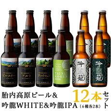 【ふるさと納税】ビールS12-1胎内高原ビール12本飲み比べセット(6種各2本)