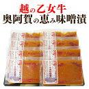 【ふるさと納税】越の乙女牛モモステーキ奥阿賀の恵み味噌漬け8枚