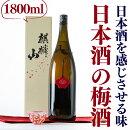 【ふるさと納税】阿賀町マンマ認定数量限定麒麟山梅酒1800ml化粧箱入り