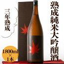 【ふるさと納税】阿賀町マンマ認定熟成純米大吟醸酒麒麟山「紅葉」1800ml化粧箱入