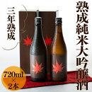 【ふるさと納税】阿賀町マンマ認定熟成純米大吟醸酒麒麟山「紅葉」720ml×2本化粧箱入