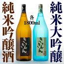 【ふるさと納税】阿賀町マンマ認定純米大吟醸麒麟山ブルーボトル1800ml×1本と、純米吟醸酒ブラウンボトル1800ml×1本合計2本セット化粧箱入り