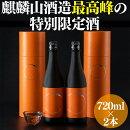 【ふるさと納税】阿賀町マンマ認定麒麟山究極の酒大吟醸原酒「Kagayaki」720ml×2本