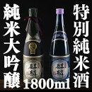 【ふるさと納税】【B-2】ほまれ麒麟「純米大吟醸1.8L」×1本「特別純米1.8L」×1本飲み比べセット