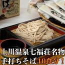 【ふるさと納税】手打ちそば『七福そばセット(乾麺・そばつゆ付)』12食入り