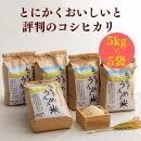 【ふるさと納税】阿賀町上川産コシヒカリ上川温泉のうんめぇ米25kg(5kg×5袋)