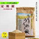 【ふるさと納税】上川温泉のうんめえ米5kg入り定期便2回【11月12月申込限定品・美味しいお米を毎月お届け】