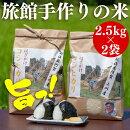 【ふるさと納税】小会瀬のお米『はざがけコシヒカリ』5kg(2.5kg×2袋)