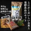 【ふるさと納税】阿賀町上川温泉うんめえ米と昔の味を明日へ伝える名店、宮川糀やの手作り味噌と絶品味噌漬け詰め合わせ