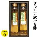 【ふるさと納税】サルナシ(コクワ)飲むお酢2本セット