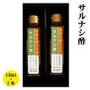 【ふるさと納税】サルナシ(コクワ)酢2本セット