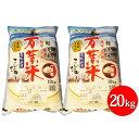 【ふるさと納税】越中高岡 万葉米20kg(10kg×2袋) ...