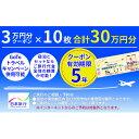 富山県高岡市で買える「【ふるさと納税】日本旅行 地域限定旅行クーポン【300,000円分】 【旅行・チケット・旅行・宿泊券】」の画像です。価格は1,000,000円になります。