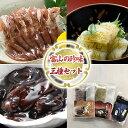【ふるさと納税】富山の珍味三種セット (DGFU30) 【魚...