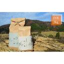 【ふるさと納税】令和元年産 ひえばた園の天日干し自然栽培米 ...