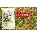 【ふるさと納税】令和元年産 氷見産コシヒカリ 特別栽培米 氷...
