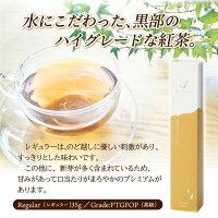 【ふるさと納税】グレイスピースティー(紅茶)