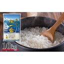【ふるさと納税】越中いみず野米一番 10kg(コシヒカリ) 【お米】