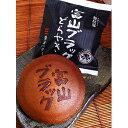 【ふるさと納税】富山ブラックどらやき 【菓子/和菓子/どら焼...