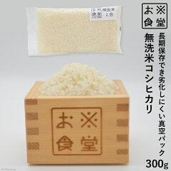 日本一小さな村で採れた美味しい米(無洗米300g)