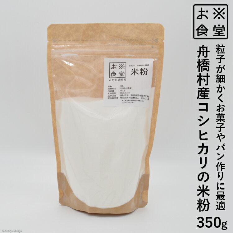 【ふるさと納税】コシヒカリの米粉350g