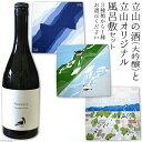 【ふるさと納税】立山の酒と立山オリジナル風呂敷セット 【日本...